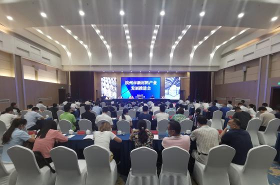 协会参加滨州新材料产业发展推进会