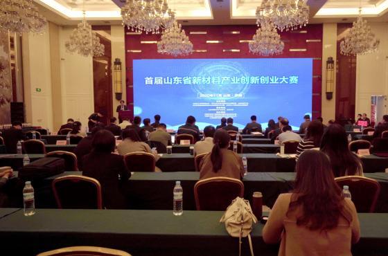 首届山东省新材料产业创新创业大赛决赛在济南举行