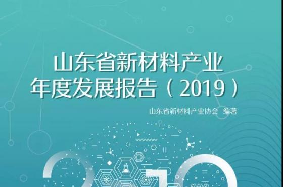 好书推荐丨山东省新材料产业年度发展报告(2019)